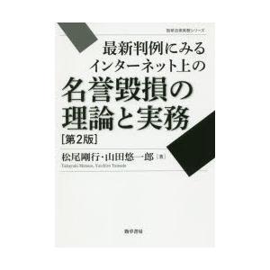 最新判例にみるインターネット上の名誉毀損の理論と実務 松尾剛行/著 山田悠一郎/著