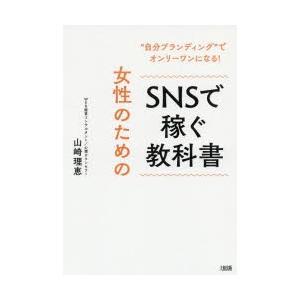 """女性のためのSNSで稼ぐ教科書 """"自分ブランディング""""でオンリーワンになる! 山崎理恵/著"""