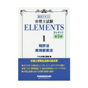 新品本/弁理士試験ELEMENTS 基本テキスト 1 特許法/実用新案法 TAC弁理士講座/編