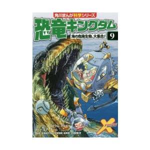 新品本/恐竜キングダム 9 海の危険生物、大集合!