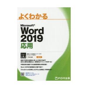 よくわかるMicrosoft Word 2019応用 富士通エフ・オー・エム株式会社/著作制作