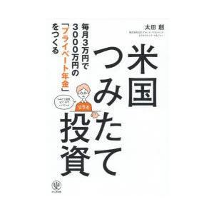米国つみたて投資 毎月3万円で3000万円の「プライベート年金」をつくる 太田創/著