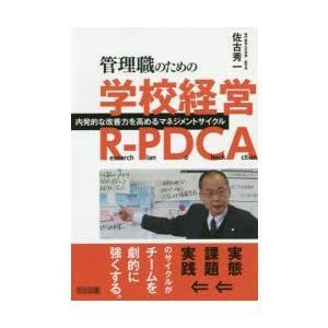 管理職のための学校経営R−PDCA 内発的な改善力を高めるマネジメントサイクル 佐古秀一/著|dorama2