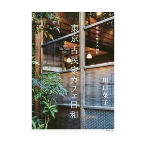 新品本/東京古民家カフェ日和 時間を旅する40軒 川口葉子/著 dorama2