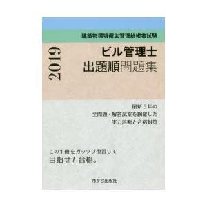 新品本/ビル管理士出題順問題集 建築物環境衛生管理技術者試験 2019
