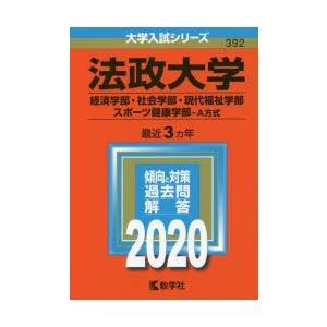 新品本/法政大学 経済学部・社会学部・現代福祉学部 スポーツ健康学部−A方式 2020年版