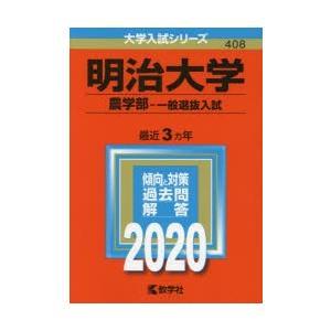 新品本/明治大学 農学部 一般選抜入試 2020年版|dorama2