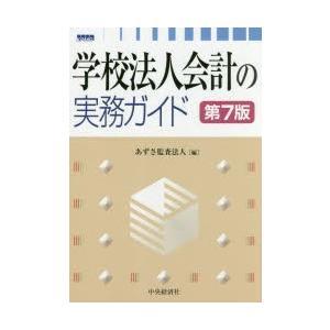 新品本/学校法人会計の実務ガイド あずさ監査法人/編