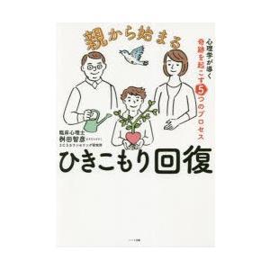 親から始まるひきこもり回復 心理学が導く奇跡を起こす5つのプロセス 桝田智彦/著|dorama2