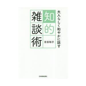 新品本/大人らしく和やかに話す知的雑談術 吉田裕子/著