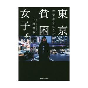 東京貧困女子。 彼女たちはなぜ躓いたのか 中村淳彦/著