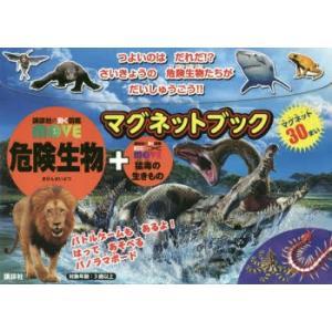 新品本/危険生物+猛毒の生きものマグネットブック