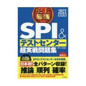 新品本/史上最強SPI&テストセンター超実戦問題集 2021最新版 オフィス海/著