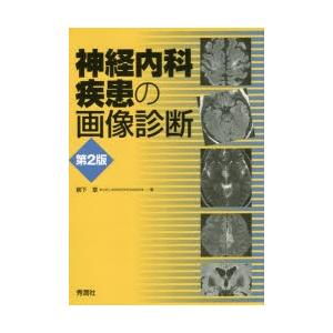 新品本/神経内科疾患の画像診断 柳下章/著