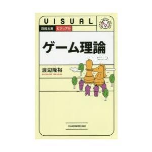 新品本/ビジュアルゲーム理論 渡辺隆裕/著