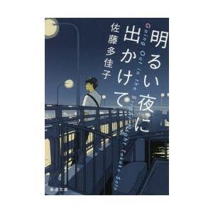明るい夜に出かけて 佐藤多佳子/著