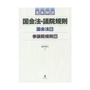 新品本/逐条解説国会法・議院規則 2巻セット 森本昭夫/著