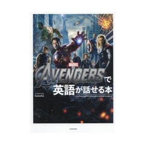THE AVENGERS(アベンジャーズ)で英語が話せる本 kazuma/英文翻訳&解説