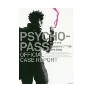 新品本/PSYCHO−PASSサイコパスSinners of the System OFFICIAL CASE REPORT|dorama2