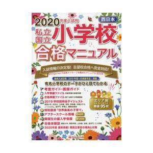 私立国立小学校合格マニュアル 西日本 2020年度入試用 伸芽会教育研究所/監修の商品画像|ナビ