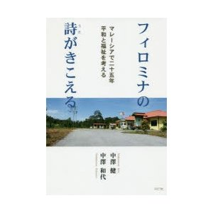 新品本/フィロミナの詩がきこえる マレーシアで二十五年平和と福祉を考える 中澤健/著 中澤和代/著