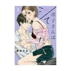 新品本/凛子さんはシてみたい 1 藤田みお/著|dorama2
