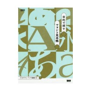 新品本/目的で探すフォント見本帳 タイポグラフィ・ブックス編集部/編|dorama2