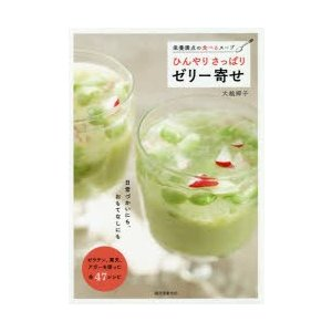 ひんやりさっぱりゼリー寄せ 栄養満点の食べるスープ 大越郷子/著