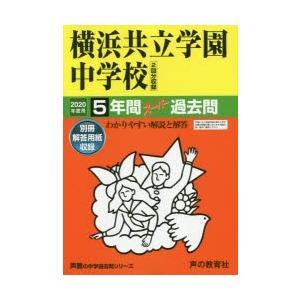新品本/横浜共立学園中学校 5年間スーパー過去問
