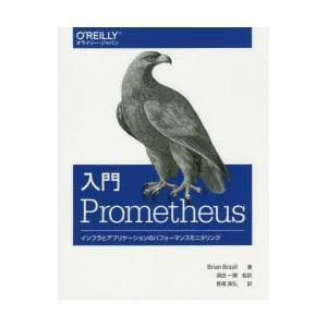 新品本/入門Prometheus インフラとアプリケーションのパフォーマンスモニタリング Brian...