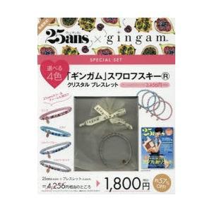新品本/25ans2019年7月号×ギンガム|dorama2