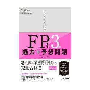新品本/スッキリとけるFP技能士3級過去+予想問題 '19−'20年版 TAC株式会社(FP講座)/編著