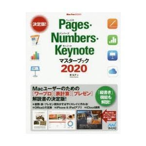 新品本/Pages・Numbers・Keynoteマスターブック 2020 東弘子/著