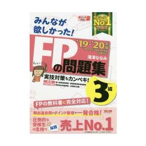 新品本/みんなが欲しかった!FPの問題集3級 '19−'20年版 滝澤ななみ/著