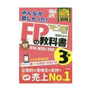 新品本/みんなが欲しかった!FPの教科書3級 '19−'20年版 滝澤ななみ/著
