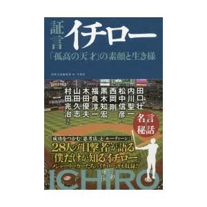 証言イチロー「孤高の天才」の素顔と生き様 別冊宝島編集部/編