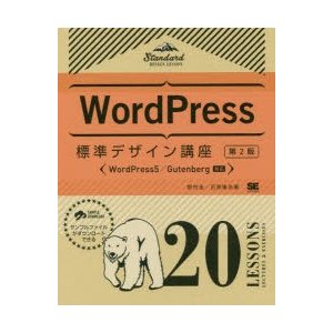 新品本/WordPress標準デザイン講座 20LESSONS LECTURES & EXERCIS...