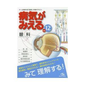 新品本/病気がみえる vol.12 眼科 医療情報科学研究所/編集