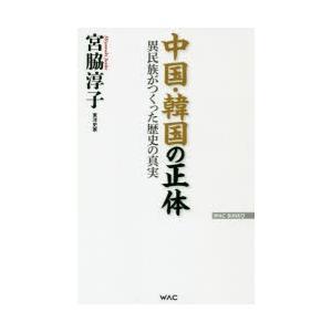 中国・韓国の正体 異民族がつくった歴史の真実 宮脇淳子/著