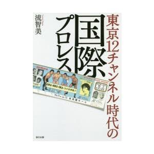 新品本/東京12チャンネル時代の国際プロレス 流智美/著|dorama2