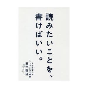 読みたいことを、書けばいい。 人生が変わるシンプルな文章術 田中泰延/著