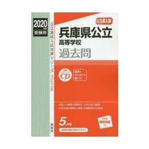 新品本/兵庫県公立高等学校過去問 CD付|dorama2