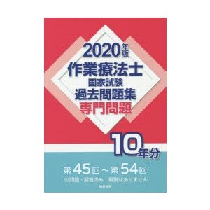新品本/作業療法士国家試験過去問題集 専門問題10年分 2020年版|dorama2