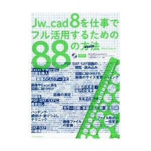 新品本/Jw_cad 8を仕事でフル活用するための88の方法(メソッド) Obra Club/著