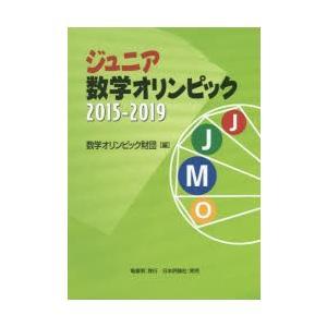 新品本/ジュニア数学オリンピック 2015−2019 数学オリンピック財団/編