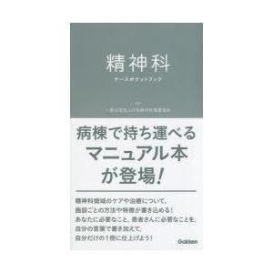 新品本/精神科ナースポケットブック 日本精神科看護協会/監修