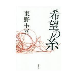 希望の糸 東野圭吾/著