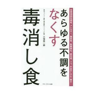 新品本/あらゆる不調をなくす毒消し食 小垣佑一郎/著|dorama2