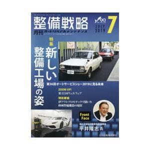 新品本/月刊整備戦略 オートリペア&メンテナンス 2019−7 新しい整備工場の姿|dorama2