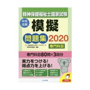 新品本/精神保健福祉士国家試験模擬問題集〈専門科目〉 2020 日本ソーシャルワーク教育学校連盟/編集